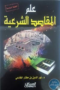5001064 - تحميل كتاب علم المقاصد الشرعية pdf لـ د. نور الدين بن مختار الخادمي