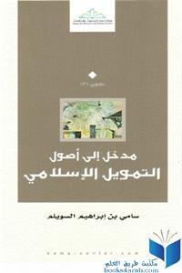 55d38 115 - تحميل كتاب مدخل إلى أصول التمويل الإسلامي pdf لـ سامي بن إبراهيم السويلم