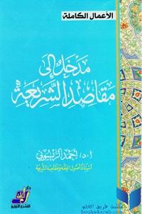 5661d 116 - تحميل كتاب مدخل إلى مقاصد الشريعة pdf لـ د. أحمد الريسوني