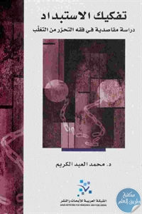 63318 83 1 - تحميل كتاب تفكيك الاستبداد ؛ دراسة مقاصدية في فقه التحرر من التغلب pdf لـ د. محمد العبد الكريم