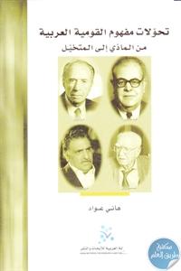 63318 83 2 1 - تحميل كتاب تحولات مفهوم القومية العربية من المادي إلى المتخيل pdf لـ هاني عواد