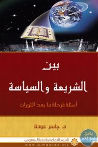 63318 83 5 - تحميل كتاب بين الشريعة والسياسة ؛ أسئلة لمرحلة ما بعد الثورات pdf لـ د. جاسر عودة