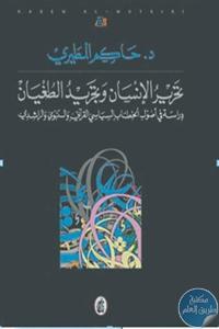 640x480 - تحميل كتاب تحرير الإنسان وتجريد الطغيان pdf لـ د. حاكم المطيري