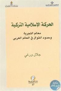 65c1f 23 - تحميل كتاب الحركة الإسلامية التركية - معالم التجربة وحدود المنوال في العالم العربي pdf لـ جلال ورغي