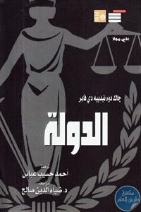 696c9 40 - تحميل كتاب الدولة pdf لـ جاك دوه نيدييه دي فابر