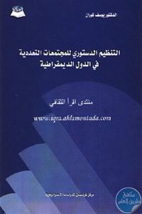 6d563 3 - تحميل كتاب التنظيم الدستوري للمجتمعات التعددية في الدول الديمقراطية pdf لـ د. يوسف كوران