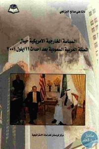 75f77 11 1 - تحميل كتاب السياسة الخارجية الأمريكية حيال المملكة العربية السعودية بعد أحداث 11 ايلول 2001 pdf لـ دانا علي صالح البرزنجي