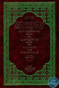 78702 - تحميل كتاب شرح كتاب السير الكبير pdf لـ الإمام محمد بن الحسن الشيباني
