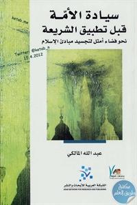78703 - تحميل كتاب سيادة الأمة قبل تطبيق الشريعة pdf لـ عبد الله المالكي