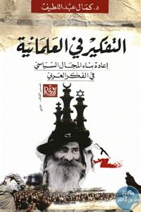 7f3f3 1 - تحميل كتاب التفكير في العلمانية : إعادة بناء المجال السياسي في الفكر العربي pdf لـ د. كمال عبد اللطيف
