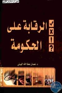 7fd32 3 1 - تحميل كتاب الرقابة على الحكومة pdf لـ د. نعمان عطا الله الهيتي