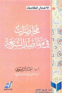 8ad56 112 - تحميل كتاب محاضرات في مقاصد الشريعة pdf لـ د. أحمد الريسوني