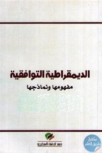 8b485 42 - تحميل كتاب الديمقراطية التوافقية : مفهومها ونماذجها pdf لـ شاكر الأنباري