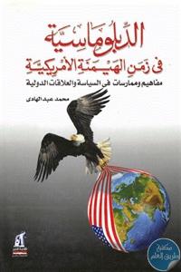 8d8dd 30 - تحميل كتاب الدبلوماسية في زمن الهيمنة الأمريكية pdf لـ محمد عبد الهادي