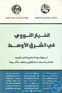 IMG 6 - تحميل كتاب الخيار النووي في الشرق الأوسط pdf لـ مجموعة مؤلفين