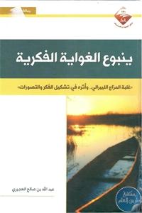 Pages de books4arab.com SP0422 - تحميل كتاب ينبوع الغواية الفكرية pdf لـ عبد الله بن صالح العجيري