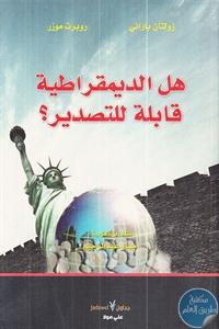 Pages de books4arab.com SP0423 - تحميل كتاب هل الديمقراطية قابلة للتصدير ؟ pdf لـ زولتان باراني و روبرت موزر