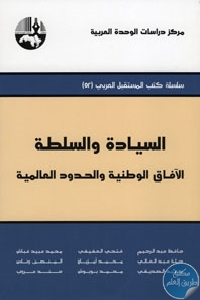 Sovereignty Authority - تحميل كتاب السيادة والسلطة : الآفاق الوطنية والحدود العالمية pdf لـ مجموعة مؤلفين