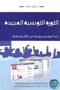 a0038 8 - تحميل كتاب الثورة التونسية المجيدة ؛ بنية ثورة وصيرورتها من خلال يومياتها pdf لـ عزمي بشارة