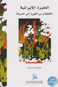 a18c6 26 1 - تحميل كتاب الخبرة الإيرانية : الانتقال من الثورة إلى الدولة pdf لـ د. أمل حمادة