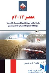 a66f9 119 - تحميل كتاب مصر 2013 م pdf لـ أحمد فهمي