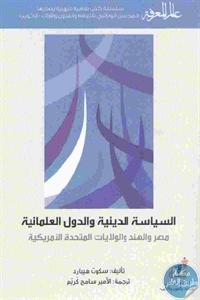 b6fe4 12 1 - تحميل كتاب السياسة الدينية والدول العلمانية pdf لـ سكوت هيبارد