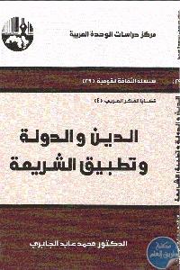 bbd58 48 - تحميل كتاب الدين والدولة وتطبيق الشريعة pdf لـ الدكتور محمد عابد الجابري