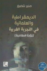 bc0e4 46 - تحميل كتاب الديمقراطية والعلمانية في التجربة الغربية ( رؤية إسلامية) pdf لـ منير شفيق