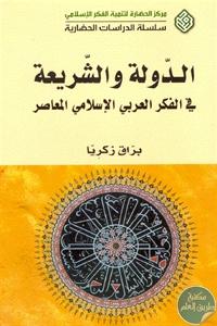 bd765 37 - تحميل كتاب الدولة والشريعة في الفكر العربي الإسلامي المعاصر pdf لـ براق زكريا