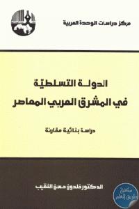 bdb1d 32 - تحميل كتاب الدولة التسلطية في المشرق العربي المعاصر : دراسة بنائية مقارنة pdf لـ د. خلدون حسن النقيب