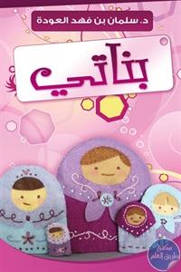 books4arab 15428 - تحميل كتاب بناتي pdf لـ د. سلمان بن فهد العودة