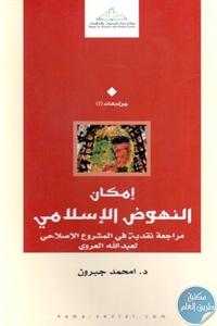 books4arab 15429 - تحميل كتاب إمكان النهوض الإسلامي pdf لـ د. امحمد جبرون