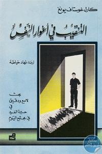 books4arab 1542929 - تحميل كتاب التنقيب في أغوار النفس pdf لـ كارل غوستاف يونغ