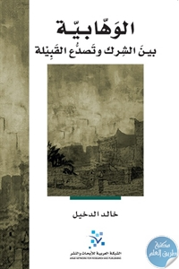 books4arab 15430 - تحميل كتاب الوهابية بين الشرك وتصدع القبيلة pdf لـ خالد الدخيل