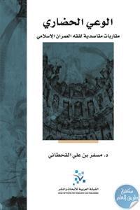 books4arab 15431 - تحميل كتاب الوعي الحضاري ؛ مقاربات مقاصدية لفقه العمران الإسلامي pdf لـ د. مسفر بن علي القحطاني