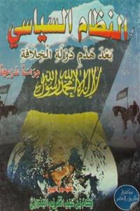 books4arab 15432 - تحميل كتاب النظام السياسي بعد هدم دولة الخلافة pdf لـ هشام بن عبد الكريم البدراني
