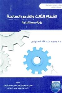 books4arab 15438 - تحميل كتاب القطاع الثالث والفرص السانحة ؛ رؤية مستقبلية pdf لـ د. محمد عبد الله السلومي