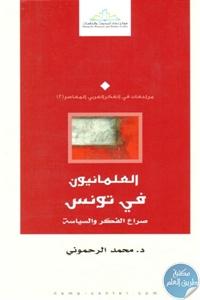 books4arab 15441 - تحميل كتاب العلمانيون في تونس ؛ صراع الفكر والسياسة pdf لـ د. محمد الرحموني