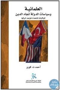 books4arab 15442 - تحميل كتاب العلمانية وسياسات الدولة تجاه الدين (الولايات المتحدة، فرنسا، تركيا) pdf لـ أحمد ث. كورو