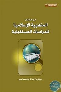 books4arab - تحميل كتاب من معالم المنهجية الإسلامية للدراسات المستقبلية pdf لـ د. هاني بن عبد الله بن محمد الجبير