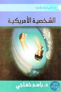 books4arab.me 152854 - تحميل كتاب الشخصية الأمريكية pdf لـ د. باسم خفاجي