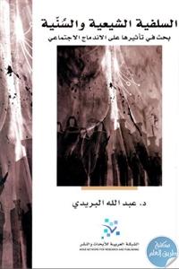 books4arab.me 152856 - تحميل كتاب السلفية الشيعية والسنية ؛ بحث في تأثيرها على الاندماج الاجتماعي pdf لـ د. عبد الله البريدي