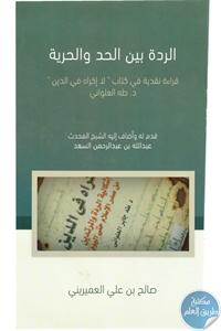 books4arab.me 152858 - تحميل كتاب الردة بين الحد والحرية pdf لـ صالح بن علي العميريني