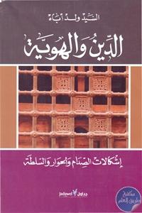 books4arab.me 152859 - تحميل كتاب الدين والهوية ؛ إشكالات الصدام والحوار والسلطة pdf لـ السيد ولد أباه