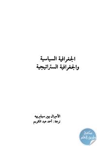 c1304 14 - تحميل كتاب الجغرافية السياسية والجغرافيا الستراتيجية pdf لـ الأميرال بيير سيليرييه