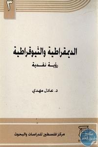 c5519 45 - تحميل كتاب الديمقراطية والثيوقراطية : رؤية نقدية pdf لـ د. عادل مهدي