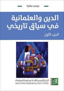 c6264 16217885 - تحميل كتاب الدين والعلمانية في سياق تاريخي - الجزء الأول pdf لـ عزمي بشارة