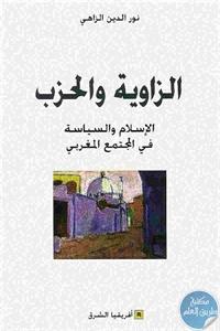 c6a98 4 1 - تحميل كتاب الزاوية والحزب : الإسلام والسياسة في المجتمع المغربي pdf لـ نور الدين الزاهي