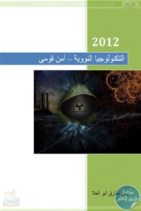 ce61b 2 - تحميل كتاب التكنولوجيا النووية - أمن قومي pdf لـ أيمن طارق أبو العلا