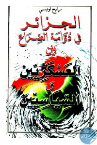 d6ff2 13 - تحميل كتاب الجزائر في دوامة الصراع بين العسكريين و السياسيين pdf لـ رابح لونيسي